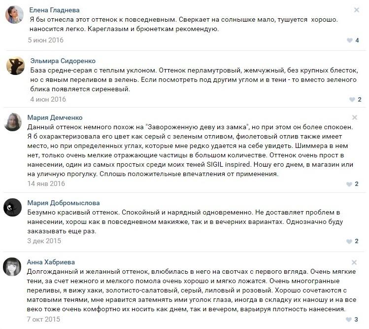 Отзывы про тени «Добывающая Аметисты» от Тамми Тануки