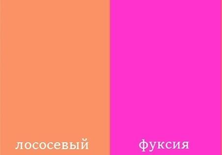 Лососевый цвет и цвет фуксии для определения цветотипа внешности