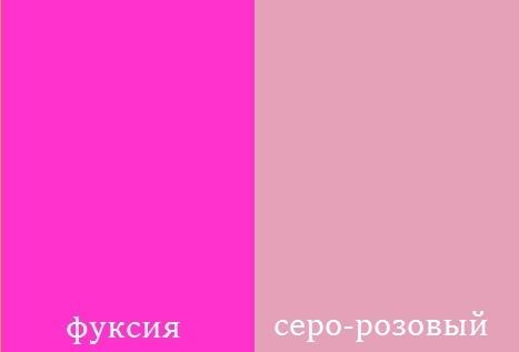 Цвет фуксии и серо-розовый для определения цветотипа внешности