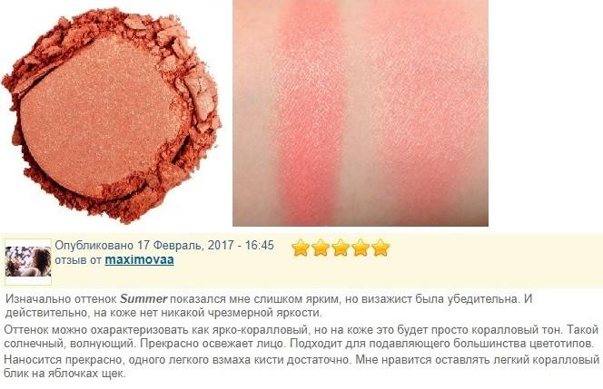 Оттенок Summer румян High Definition Blush от NYX