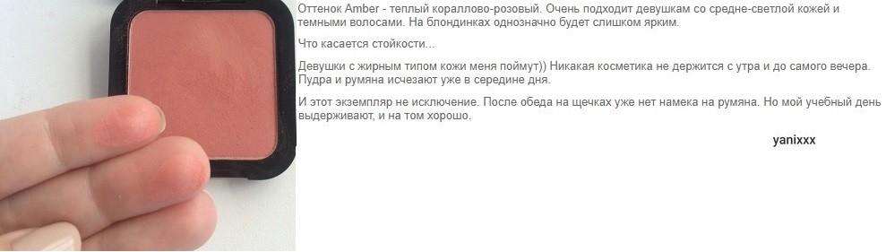 Оттенок Amber румян High Definition Blush от NYX