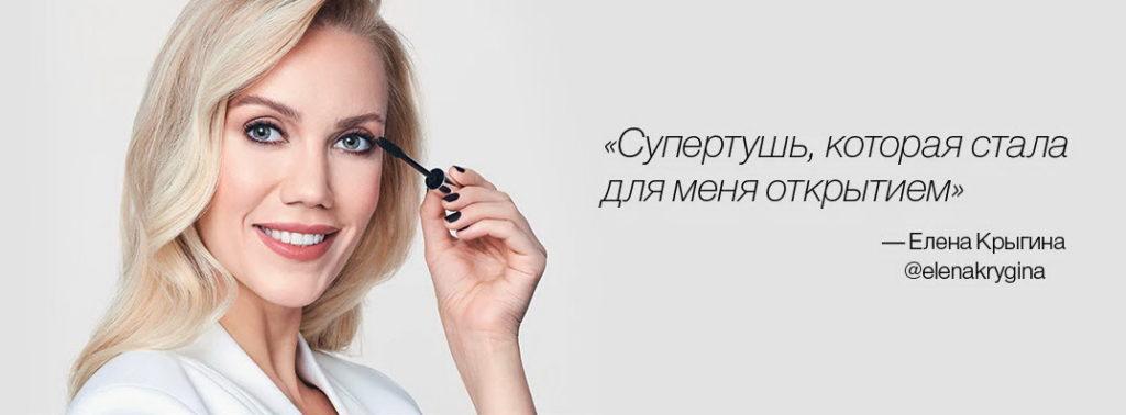 Елена Крыгина о туши для ресниц High Impact Mascara от Clinique