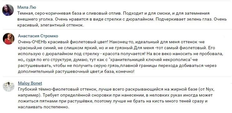 Отзывы про тени «Владычица Сада Древних Смоковниц» от Тамми Тануки