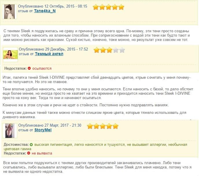 Отзывы о палетке Snapshot от Sleek MakeUp