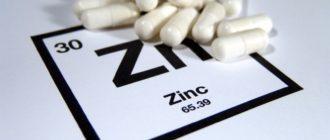 Дефицит витамина цинка-причины, симптомы, заболевания и лечение