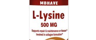 В каких продуктах содержится аминокислота лизин?